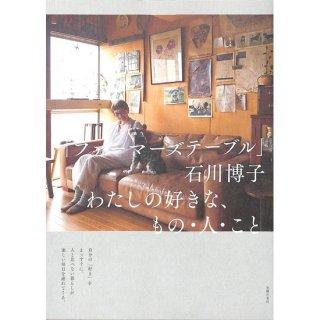 【50%OFF】「ファーマーズテーブル」石川博子 わたしの好きな、もの・人・こと