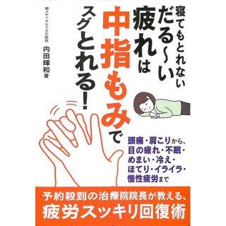 【50%OFF】寝てもとれないだる〜い疲れは中指もみでスグとれる!