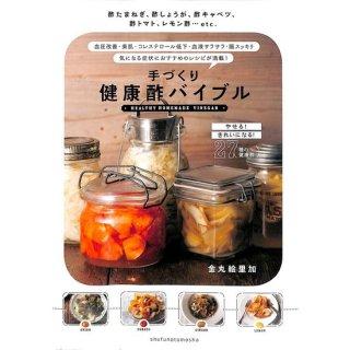【50%OFF】手づくり健康酢バイブル