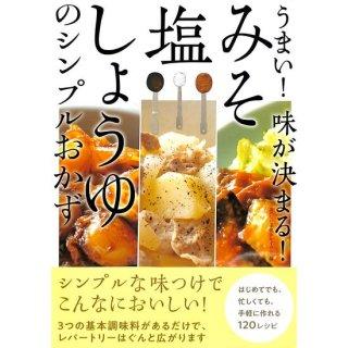 【50%OFF】うまい! 味が決まる! みそ・塩・しょうゆのシンプルおかず
