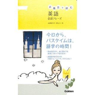 【50%OFF】お風呂で読む英語 会話フレーズ