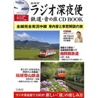 【50%OFF】NHKラジオ深夜便 鉄道・音の旅 CD BOOK
