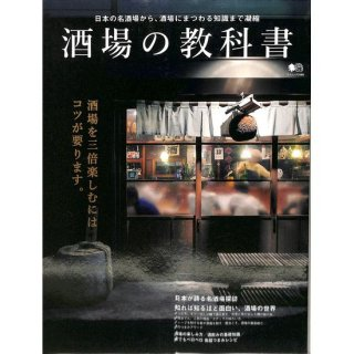 【50%OFF】酒場の教科書