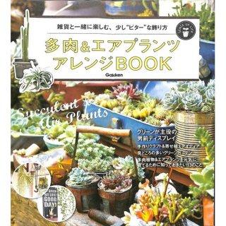 【50%OFF】多肉エアプランツ アレンジBOOK
