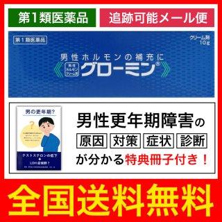 【40%オフ】グローミン 10g