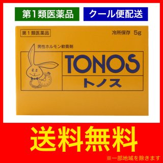 <img class='new_mark_img1' src='https://img.shop-pro.jp/img/new/icons61.gif' style='border:none;display:inline;margin:0px;padding:0px;width:auto;' />【5%OFF】トノス 5g 早漏 勃起力  ★クール便配送はココだけ★ 塗り薬 性機能改善  軟膏剤 【第1類医薬品】【クール便 送料無料】