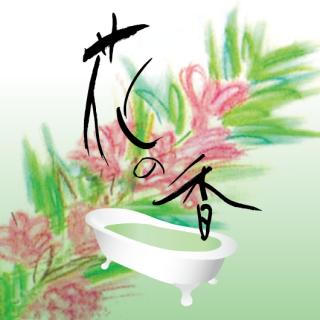 花の香 ローズマリー 16kg [受注生産品]