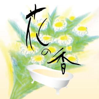 花の香 カモミール16kg [受注生産品]