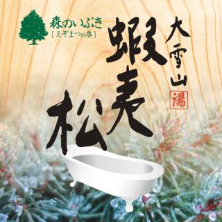 森のいぶき 大雪山 蝦夷松 16kg [受注生産品]