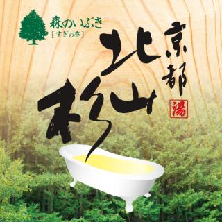森のいぶき 京都 北山杉 16kg [受注生産品]