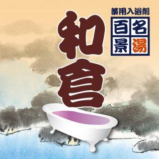 名湯百景 和倉 16kg [受注生産品]