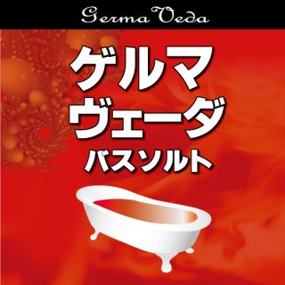 ゲルマヴェーダ バスソルト 16kg [受注生産品]