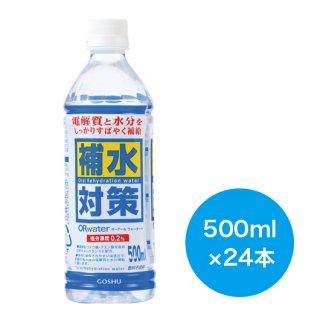 補水対策 オーアールウォーターH 500mL×24本