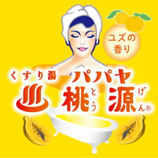 パパヤ桃源S ユズの香り 16kg [受注生産品]