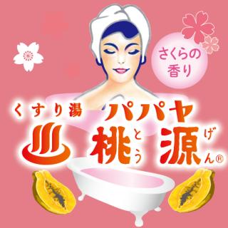 パパヤ桃源S さくらの香り 16kg [受注生産品]