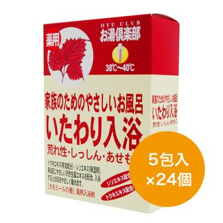 お湯倶楽部 いたわり入浴 5包入小箱×24個