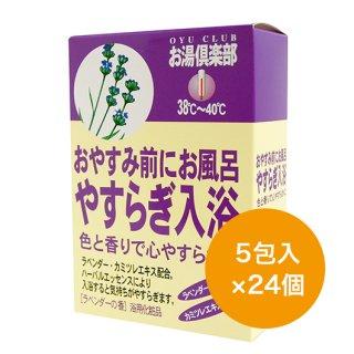お湯倶楽部 やすらぎ入浴 5包入小箱×24個