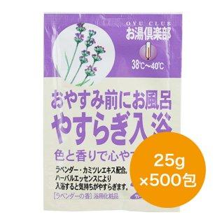 お湯倶楽部 やすらぎ入浴 25g分包×500包