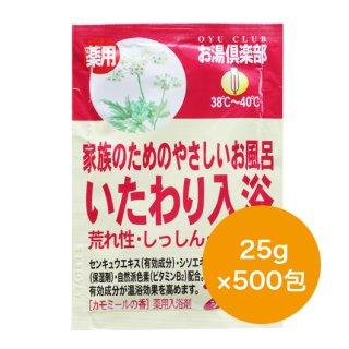 お湯倶楽部 いたわり入浴 25g分包×500包