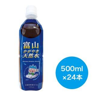 富山かがやき天然水 500mL×24本
