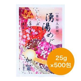 湧湯めぐり 加賀 25g分包×500包