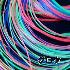フラットテープ / グロウ
