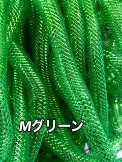 メッシュチューブ 16mm メタリック[ハード]
