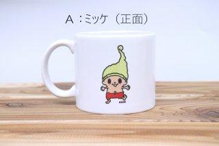 ミッケのマグカップ