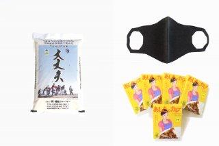 【マスク付】コシヒカリ2kg・あしたのカレー5食セット【数量限定】(常温)