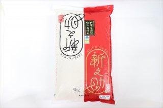 【令和2年度産】特別栽培米 見附産 新之助 5kg(常温)【エコ包装】