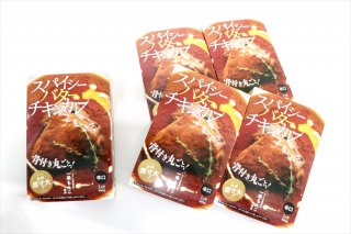 一条もんこ監修 スパイシーバターチキンカレー5食セット(常温)【エコ包装】