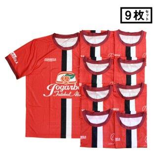 JOGARBOLA ベビーダ プラクティスシャツ9枚セット RED