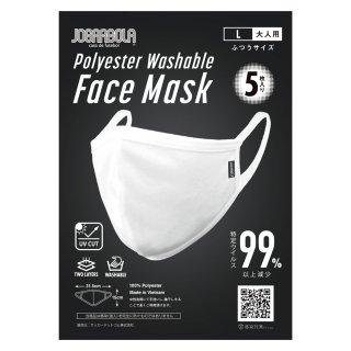JOGARBOLA  ポリエステル ウォッシャブル フェイスマスク 5枚セット - WHT/Lサイズ