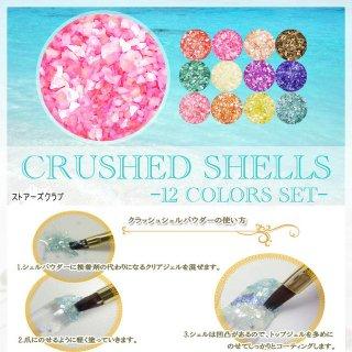 シェルフレーク 淡水貝殻12色セット クラッシュシェル小瓶入り レジン封入材
