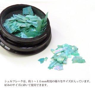 超うす 螺鈿エメラルド 美しく反射埋込レジン封入シェル素材