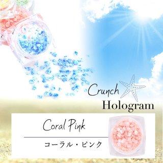 クランチホログラム【コーラルピンク】大理石の色彩が美しい レジン封入
