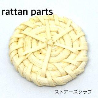 【在庫限りのセール】ラタンパーツ(2個)コインパフ ハンドメイド天然素材