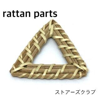 【在庫限りのセール】ラタンパーツ(2個)三角形 トライアングル ハンドメイド天然素材