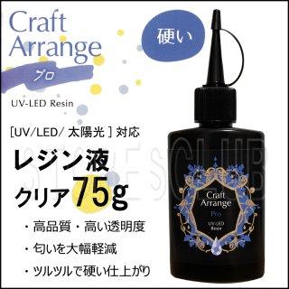 【令和新商品】レジン液PRO【65g】クリア 旧型レジン液の復活!!期間限定で特価
