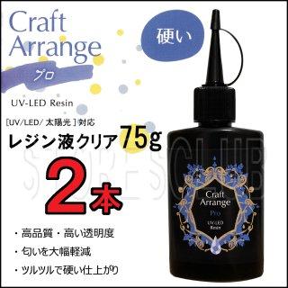 【令和新商品】レジン液PRO【65g 2本セット】クリア 旧型レジン液の復活!!期間限定で特価