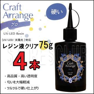 【令和新商品】レジン液PRO【65g 4本セット】クリア 旧型レジン液の復活!!期間限定で特価