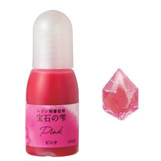【レジン用着色剤 ピンク】パジコ 宝石の雫 UVレジン液がきれいに色付け 液体染料