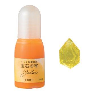 【レジン用着色剤 イエロー】パジコ 宝石の雫 UVレジン液がきれいに色付け 液体染料