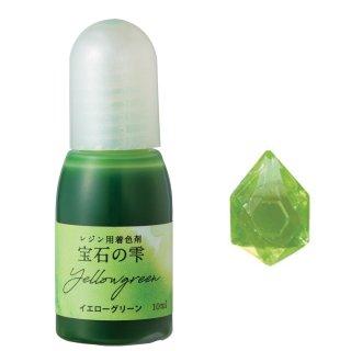 【レジン用着色剤 イエローグリーン】パジコ 宝石の雫 UVレジン液がきれいに色付け 液体染料