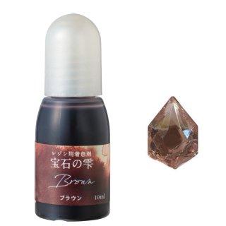 【レジン用着色剤 ブラウン】パジコ 宝石の雫 UVレジン液がきれいに色付け 液体染料