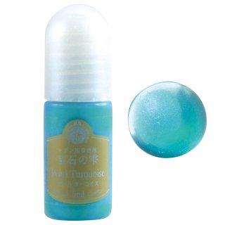 【レジン用着色剤 パールターコイズ】パジコ 宝石の雫 UVレジン液がきれいに色付け 液体染料