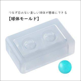 パジコ シリコーンモールド<球体>12mm つなぎ目なしの球体モールド 2019夏新商品