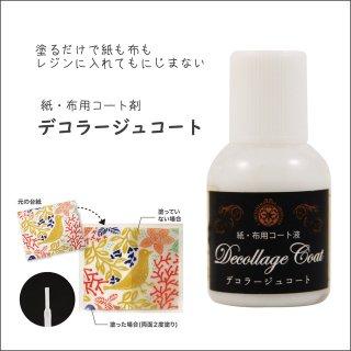 布や紙をコーティング デコラージュコート 塗るだけでレジンの染み込みを防ぐ専用コーティング剤