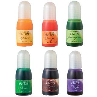 【レジン用着色剤 6色セットB】宝石の雫 UVレジン液がきれいに色付け 液体染料