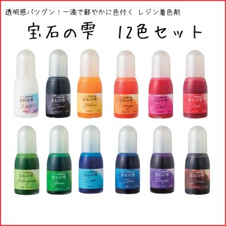 【レジン用着色剤 12色セット】宝石の雫 UVレジン液がきれいに色付け 液体染料